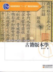 古籍版本学(古文献学基础知识丛书 16开平装 全一册)