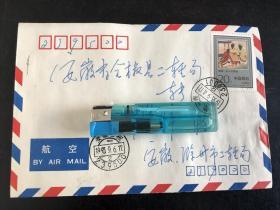 贴围棋邮票1.6元、0.2元各1枚(1993年)信封(双戳,滁州∽全椒)平信、大宗挂信,两封合售