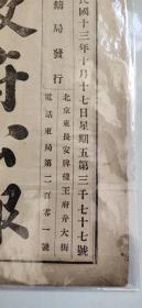 民国老报纸政府公报、8页、大32开、内容丰富、存世稀少、非常值得收藏。