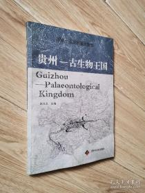 贵州——古生物王国