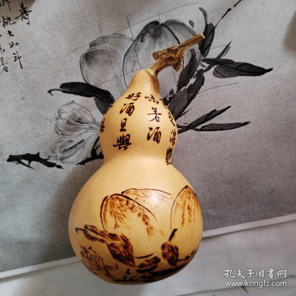 手工烙画葫芦— 瑶池仙桃大如斗 色是浓艳味若酒 好酒且与百合俱 食之共通天地久