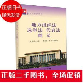 地方组织法 选举法 代表法释义