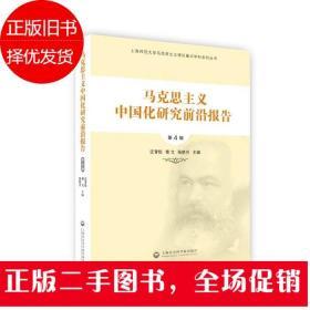 马克思主义中国化研究前沿报告(第4辑)
