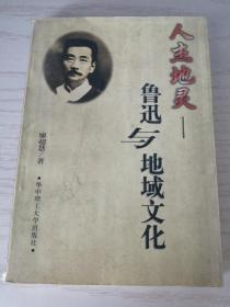 人杰地灵—鲁迅与地域文化