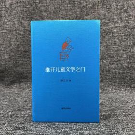孙卫卫《推开儿童文学之门》(精装毛边本,一版一印)   包邮(不含新疆、西藏)