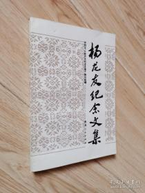 杨龙友纪念文集