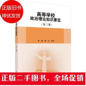 高等学校政治理论知识要览(第三版)