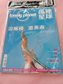 孤独星球杂志2020年10月