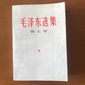 1.毛泽东选集第五卷