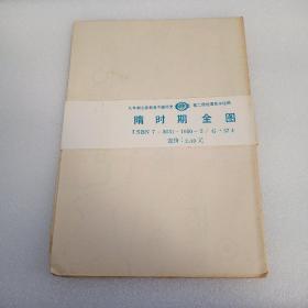 九年义务教育中国历史 第二册地图教学挂图 隋时期全图