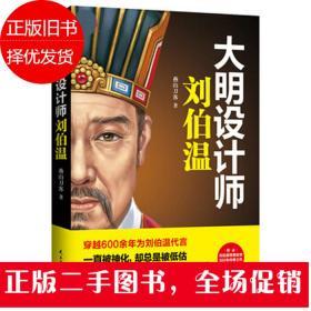 大明设计师刘伯温
