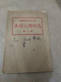 高小学生自修适用:《高级国文读本》(第一册)
