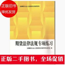 期货法律法规专项练习