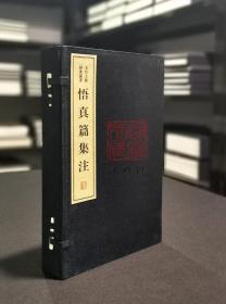 悟真篇集注(天台古籍经典丛书 16开线装 全一函三册 JG)