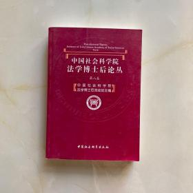中国社会科学院·法学博士后论丛(第8卷)