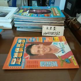 足球俱乐部1996年第7期(有中插:王涛、科利莫尔。包正版现货无写划)