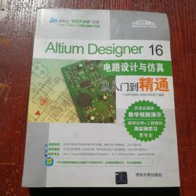 Altium Designer 16电路设计与仿真从入门到精通   无光盘