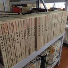 梁湘润著作集乙亥年限量珍藏版(32册)
