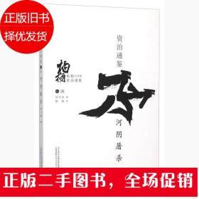 柏杨白话版资治通鉴(卷36):河阴屠杀