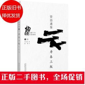 柏杨白话版资治通鉴:寿春三叛