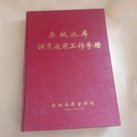 岳城水库调度运用工作手册