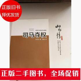 柏杨白话版资治通鉴(卷20):司马夺权