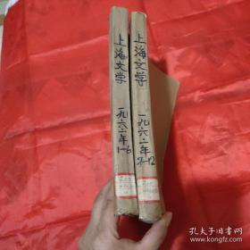 上海文学(1962全年)