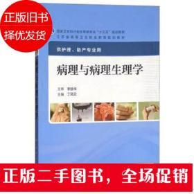 病理与病理生理学(供护理、助产专业用)