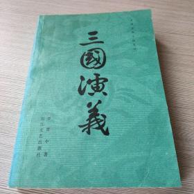 三国演义(上)
