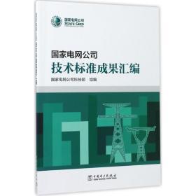 国家电网公司技术标准成果汇编