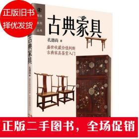 古典家具 孔德尚著 现代出版社