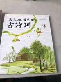藏在地图里的古诗词(3.4两册合售)