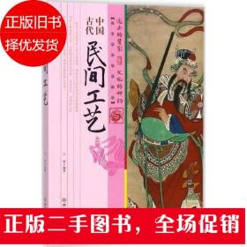 中国古代民间工艺/中国传统民俗文化