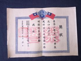 1954年龚百川  签发 奖状