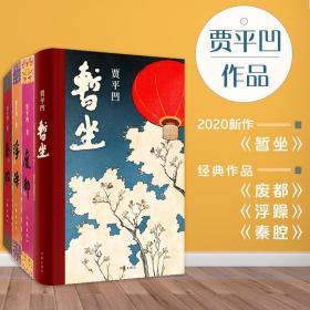 贾凹 4册   暂坐+秦腔+废都+浮躁 中国现当代文学 贾凹