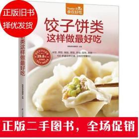饺子饼类这样做最好吃
