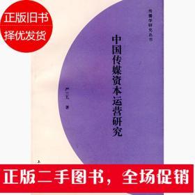 中国传媒资本运营研究