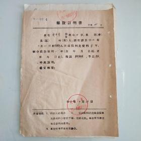 1962年释放证明书