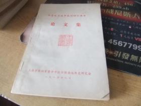 纪念抗日战争胜利四十周年论文集