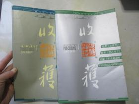 收获:长篇专号 2003年增刊【 春夏秋冬卷  共2本 】