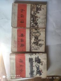 红旗谱、播火记、烽烟图 三本合售: