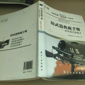 轻武器典藏手册系列:世界著名步枪1