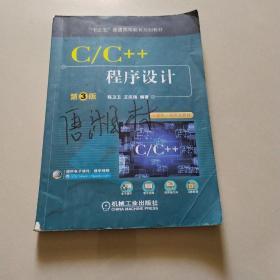 C/C++程序设计(第3版)