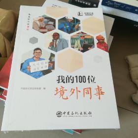 正版 我的100位外籍同事 中国石化党组宣传部编 9787511457103 中