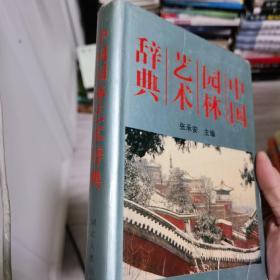 中国园林艺术辞典(精装本,一版一印)