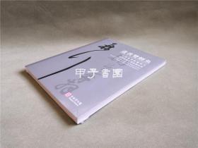 遗我双鲤鱼 上海博物馆藏明代吴门书画家书札精品集