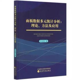 面板数据多元统计分析:理论方法及应用 李因果 经济科学出版社