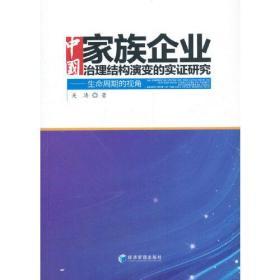 中国家族企业治理结构演变的实证研究:生命周期的视角