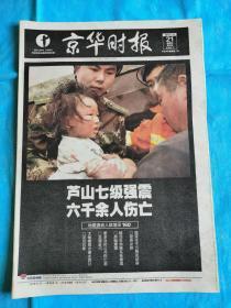 京华时报 2013年4月21日 芦山七级强震六千余人伤亡