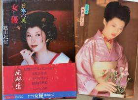 《日本之美6 女优》筱山纪信经典 8开全彩34图 昭和の浮世绘 现代日本写真全集